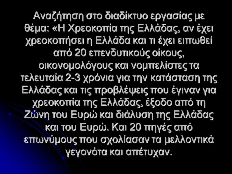 Αναζήτηση στο διαδίκτυο εργασίας με θέμα: «Η Χρεοκοπία της Ελλάδας, αν έχει χρεοκοπήσει η Ελλάδα και τι έχει ειπωθεί από 20 επενδυτικούς οίκους, οικον