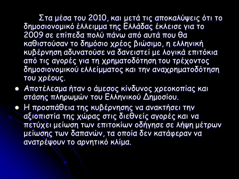 Στα μέσα του 2010, και μετά τις αποκαλύψεις ότι το δημοσιονομικό έλλειμμα της Ελλάδας έκλεισε για το 2009 σε επίπεδα πολύ πάνω από αυτά που θα καθιστο