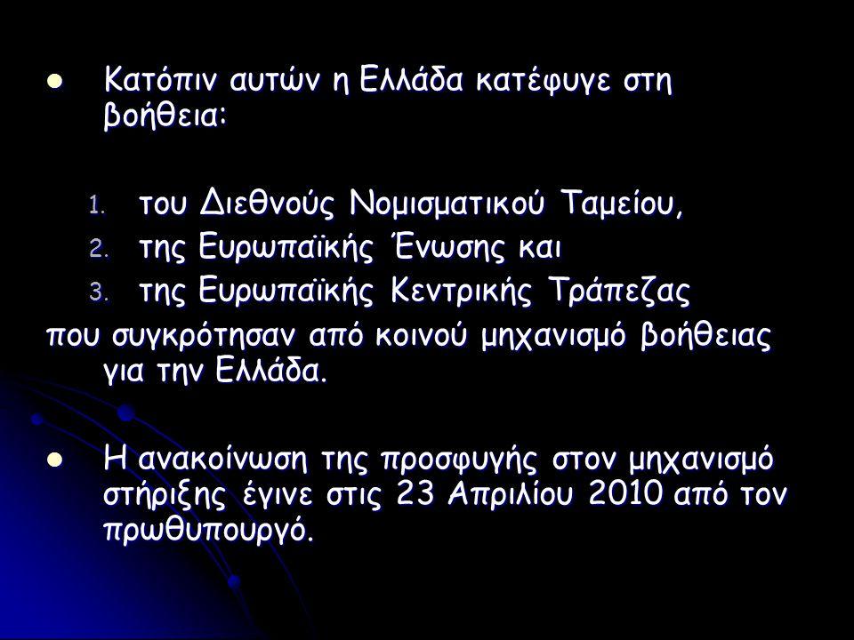  Κατόπιν αυτών η Ελλάδα κατέφυγε στη βοήθεια: 1. του Διεθνούς Νομισματικού Ταμείου, 2. της Ευρωπαϊκής Ένωσης και 3. της Ευρωπαϊκής Κεντρικής Τράπεζας