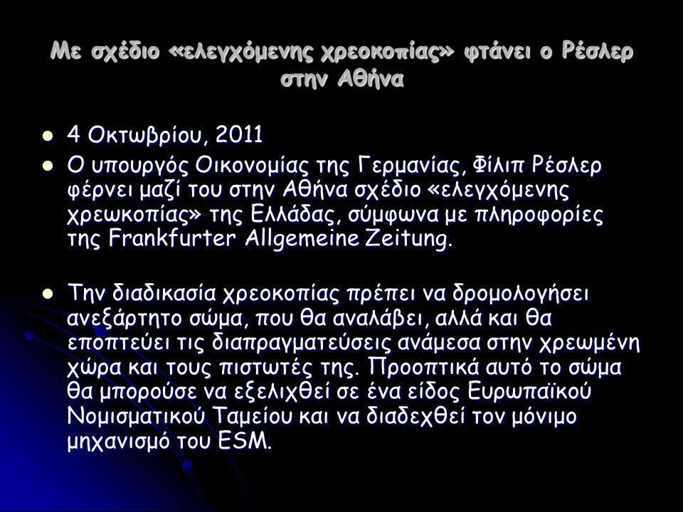 Με σχέδιο «ελεγχόμενης χρεοκοπίας» φτάνει ο Ρέσλερ στην Αθήνα  4 Οκτωβρίου, 2011  Ο υπουργός Οικονομίας της Γερμανίας, Φίλιπ Ρέσλερ φέρνει μαζί του