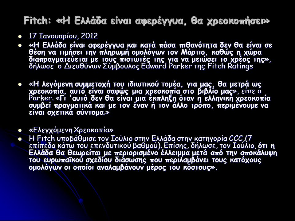 Fitch: «Η Ελλάδα είναι αφερέγγυα, θα χρεοκοπήσει»  17 Ιανουαρίου, 2012  «Η Ελλάδα είναι αφερέγγυα και κατά πάσα πιθανότητα δεν θα είναι σε θέση να τ