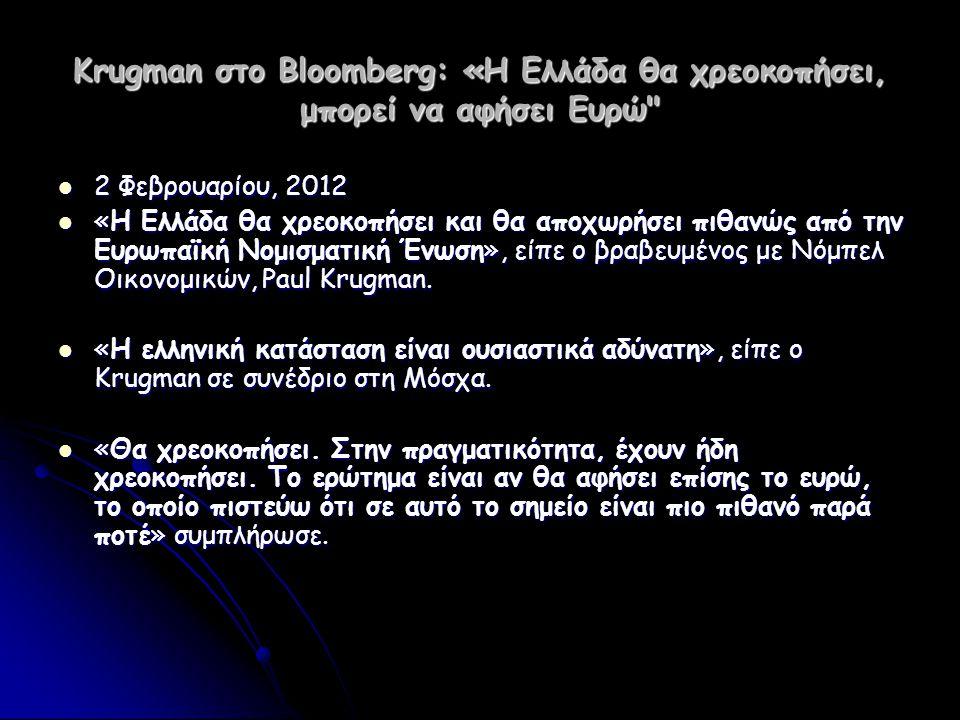 Krugman στο Bloomberg: «Η Ελλάδα θα χρεοκοπήσει, μπορεί να αφήσει Ευρώ