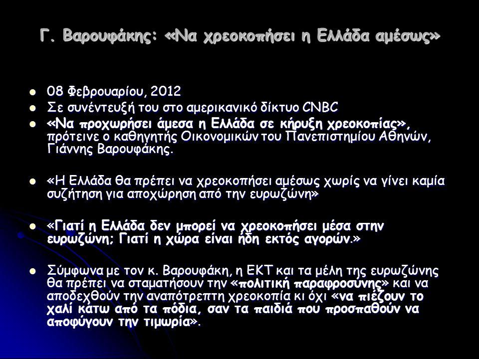 Γ. Βαρουφάκης: «Να χρεοκοπήσει η Ελλάδα αμέσως»  08 Φεβρουαρίου, 2012  Σε συνέντευξή του στο αμερικανικό δίκτυο CNBC  «Να προχωρήσει άμεσα η Ελλάδα