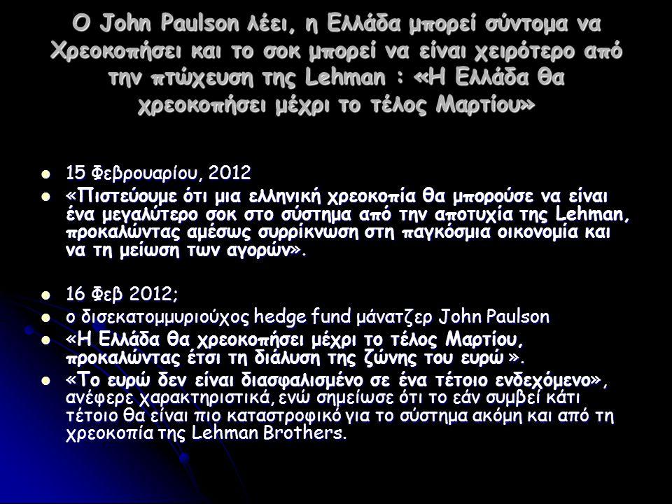 Ο John Paulson λέει, η Ελλάδα μπορεί σύντομα να Χρεοκοπήσει και το σοκ μπορεί να είναι χειρότερο από την πτώχευση της Lehman : «Η Ελλάδα θα χρεοκοπήσε
