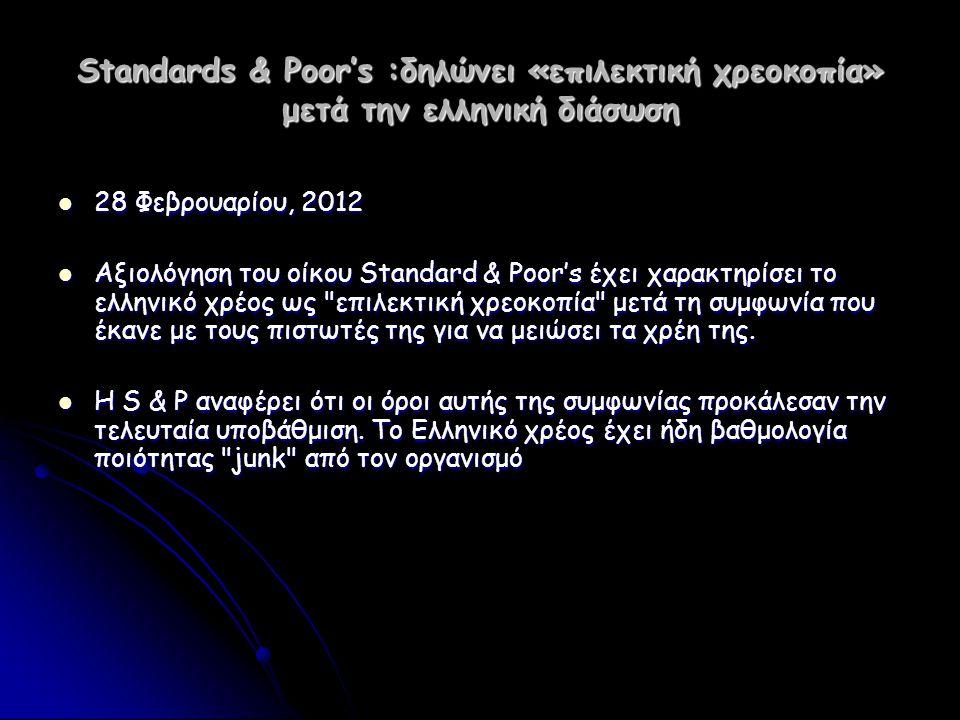 Standards & Poor's :δηλώνει «επιλεκτική χρεοκοπία» μετά την ελληνική διάσωση  28 Φεβρουαρίου, 2012  Αξιολόγηση του οίκου Standard & Poor's έχει χαρα