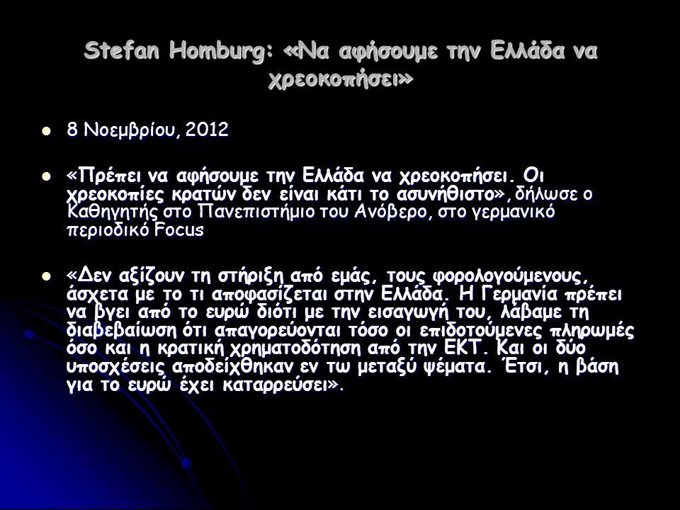 Stefan Homburg: «Να αφήσουμε την Ελλάδα να χρεοκοπήσει»  8 Νοεμβρίου, 2012  «Πρέπει να αφήσουμε την Ελλάδα να χρεοκοπήσει. Οι χρεοκοπίες κρατών δεν
