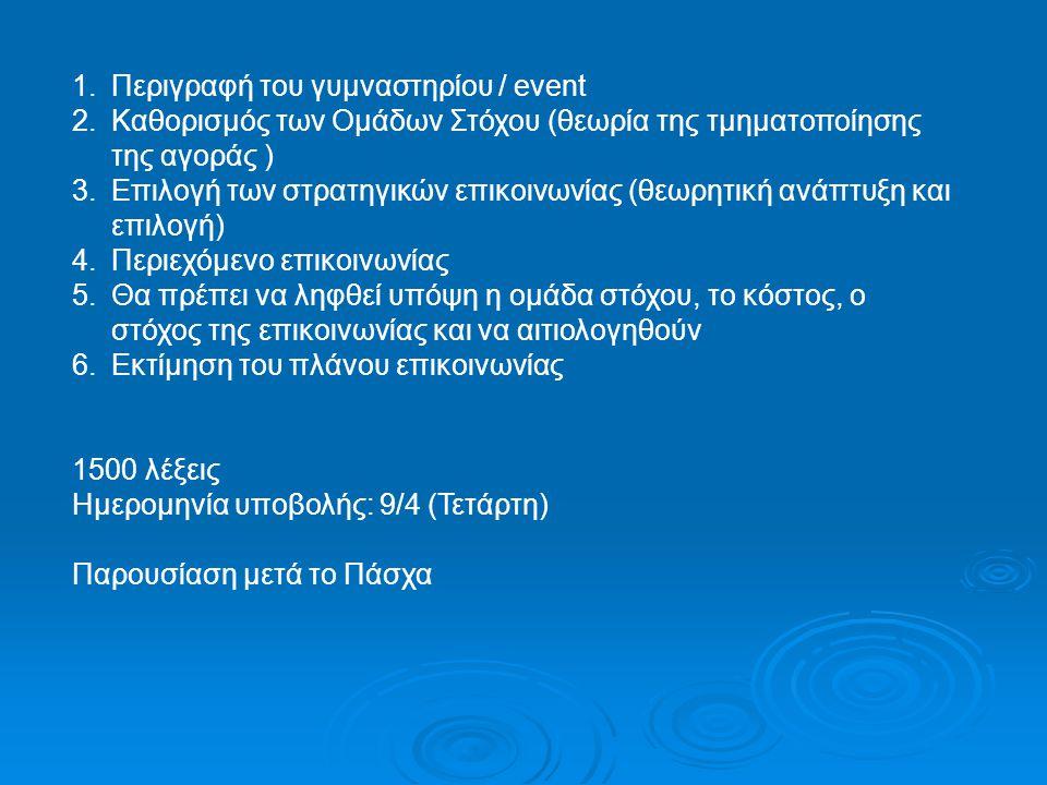 1.Περιγραφή του γυμναστηρίου / event 2.Καθορισμός των Ομάδων Στόχου (θεωρία της τμηματοποίησης της αγοράς ) 3.Επιλογή των στρατηγικών επικοινωνίας (θε