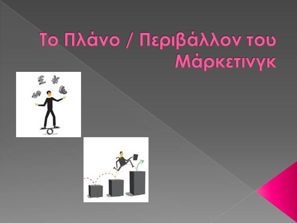  Το πλάνο μάρκετινγκ είναι μια έκθεση που περιλαμβάνει ένα συνδυασμό αναλύσεων παραγόντων που σχετίζονται με το εσωτερικό και εξωτερικό περιβάλλον του αθλητικού οργανισμού, τη θέσπιση στόχων και την ανάπτυξη στρατηγικών για την επίτευξη τους.