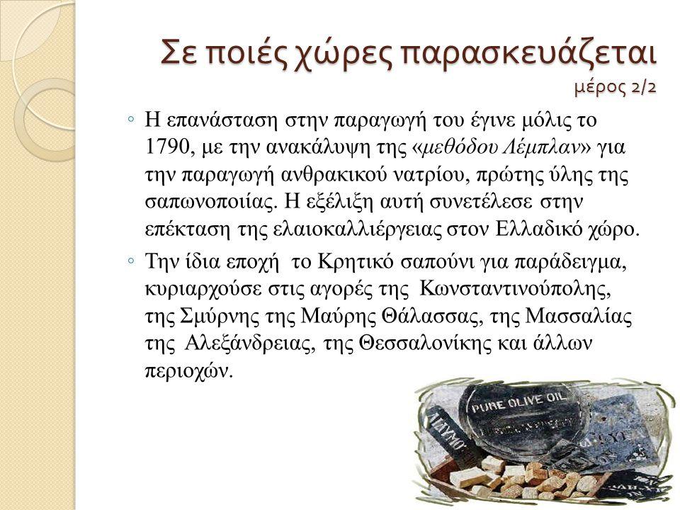 Ελληνική παραγωγή Στην Ελλάδα δραστηριοποιούνται και σήμερα αρκετές εταιρείες παραγωγής σαπουνιών (Παπουτσάνης, Γ.