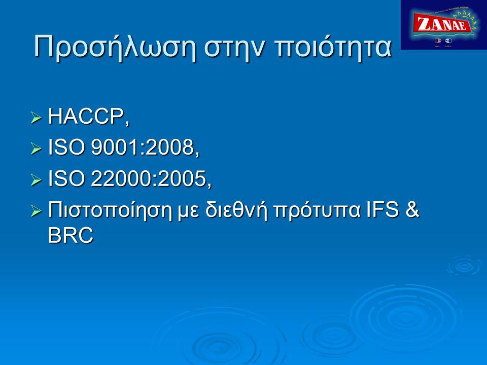 Προσήλωση στην ποιότητα  HACCP,  ISO 9001:2008,  ISO 22000:2005,  Πιστοποίηση με διεθνή πρότυπα IFS & BRC