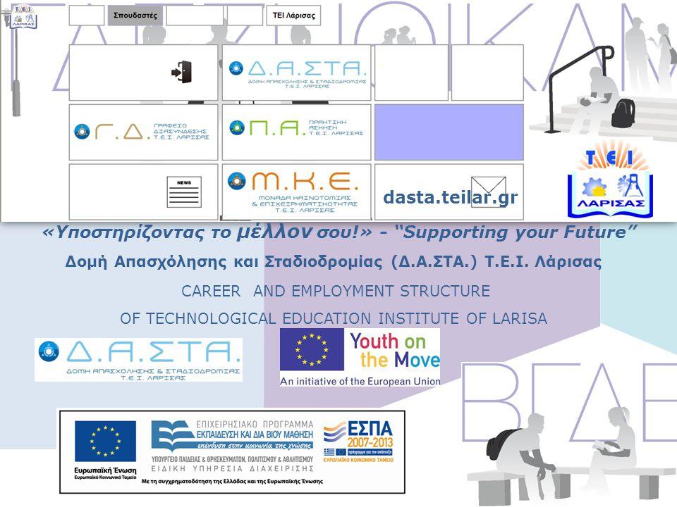 «Υποστηρίζοντας το μέλλον σου!» - Supporting your Future dasta.teilar.gr Δομή Απασχόλησης και Σταδιοδρομίας (Δ.Α.ΣΤΑ.) Τ.Ε.Ι.