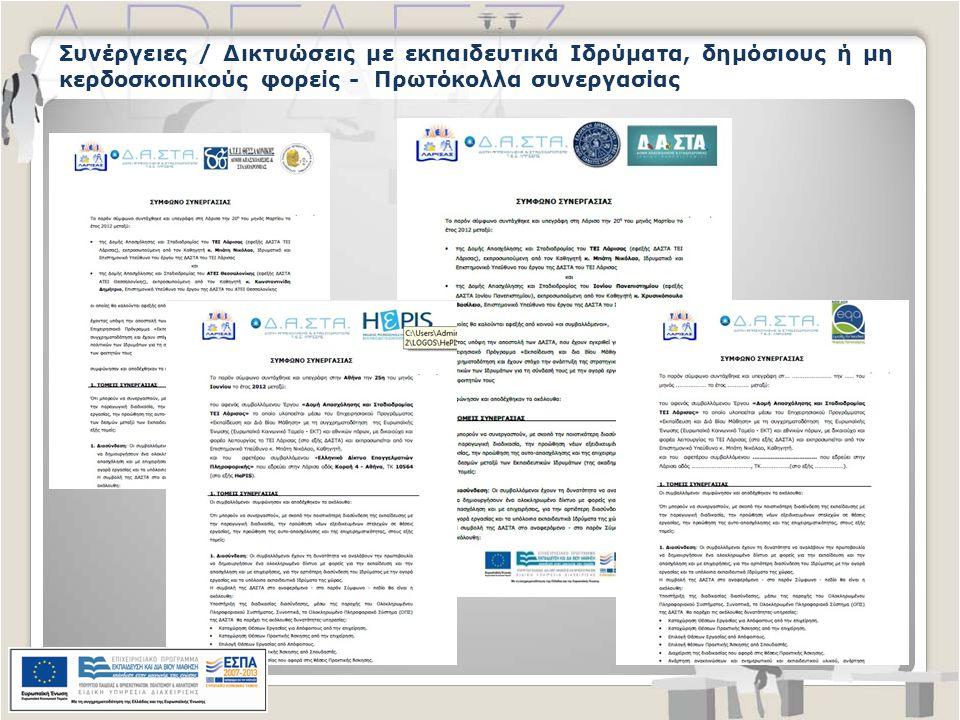 Συνέργειες / Δικτυώσεις με εκπαιδευτικά Ιδρύματα, δημόσιους ή μη κερδοσκοπικούς φορείς - Πρωτόκολλα συνεργασίας