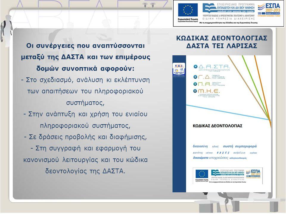 Οι συνέργειες που αναπτύσσονται μεταξύ της ΔΑΣΤΑ και των επιμέρους δομών συνοπτικά αφορούν: - Στο σχεδιασμό, ανάλυση κι εκλέπτυνση των απαιτήσεων του πληροφοριακού συστήματος, - Στην ανάπτυξη και χρήση του ενιαίου πληροφοριακού συστήματος, - Σε δράσεις προβολής και διαφήμισης, - Στη συγγραφή και εφαρμογή του κανονισμού λειτουργίας και του κώδικα δεοντολογίας της ΔΑΣΤΑ.