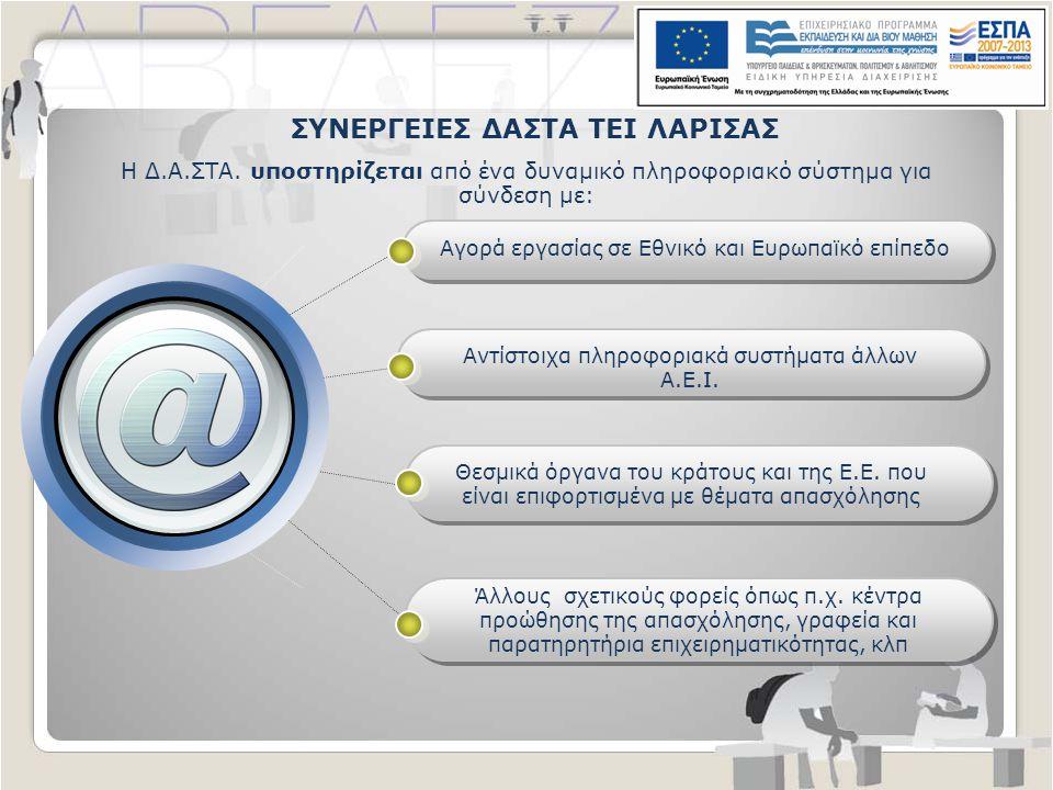 Το Ολοκληρωμένο Πληροφοριακό Σύστημα της ΔΑΣΤΑ, το οποίο αποτελεί και την ιστοσελίδα των τεσσάρων Δομών, πρόκειται να αποτελέσει ένα ολοκληρωμένο σύστημα υποστήριξης και παρακολούθησης των καθημερινών δραστηριοτήτων των επιμέρους Πράξεων.