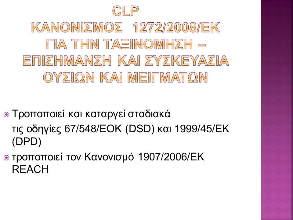  Τροποποιεί και καταργεί σταδιακά τις οδηγίες 67/548/ΕΟΚ (DSD) και 1999/45/ΕΚ (DPD)  τροποποιεί τον Κανονισμό 1907/2006/EK REACH