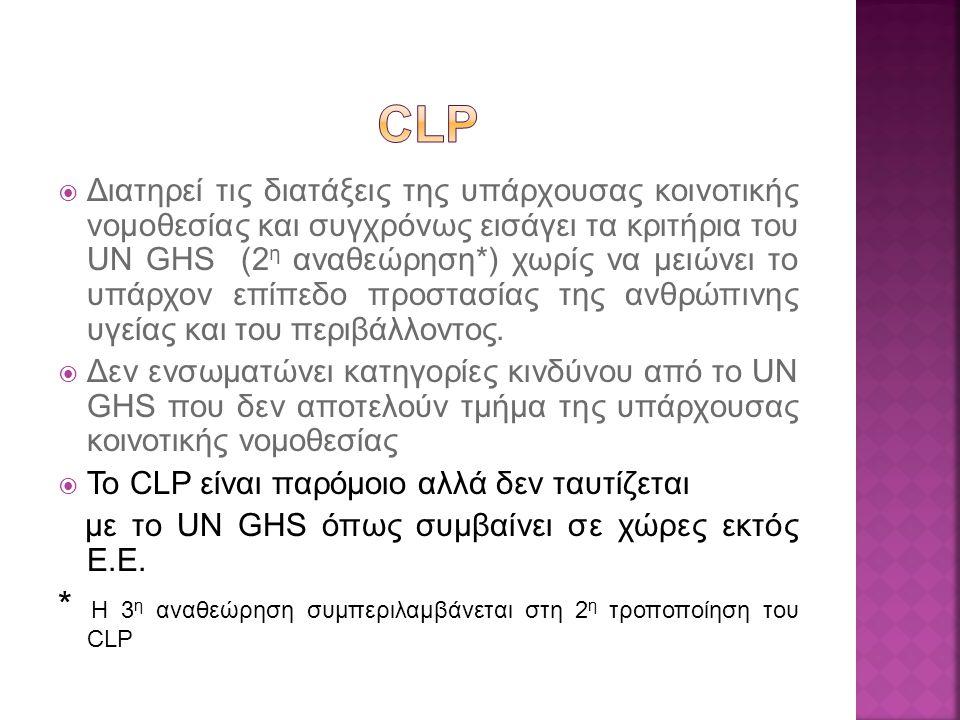  Διατηρεί τις διατάξεις της υπάρχουσας κοινοτικής νομοθεσίας και συγχρόνως εισάγει τα κριτήρια του UN GHS (2 η αναθεώρηση*) χωρίς να μειώνει το υπάρχον επίπεδο προστασίας της ανθρώπινης υγείας και του περιβάλλοντος.