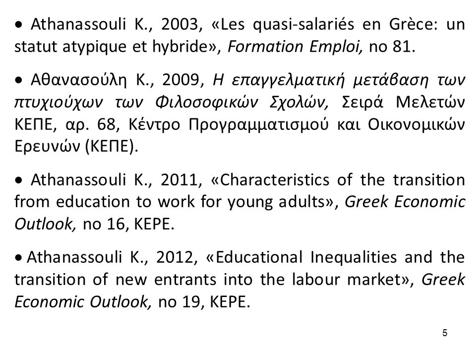 5  Athanassouli K., 2003, «Les quasi-salariés en Grèce: un statut atypique et hybride», Formation Emploi, no 81.  Αθανασούλη Κ., 2009, Η επαγγελματι