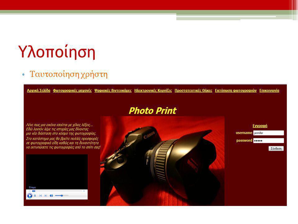Συμπεράσματα •Ένα ολοκληρώμενο διαδικτυακό κατάστημα με δυνατότητες αγοράς προϊόντων και εκτύπωσης φωτογραφιών.
