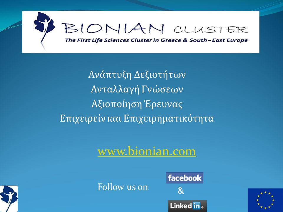  Κλινική έρευνα  Προκλινική έρευνα  Μεταφραστική & κλινική έρευνα  Εκπαίδευση  Bionian Academy - σεμινάρια τριών ημερών για τους ερευνητές-επιστήμονες και επαγγελματίες  Μεταπτυχιακό στη Βιοτεχνολογία  Πιστοποιημένη Ακαδημαϊκή Εκπαίδευση & έξυπνη εξειδίκευση  Bιο-οικονομία  Γραφείο Μεταφοράς Τεχνολογίας  Ευρωπαϊκά Ταμεία  Horizon 2014 - 2020  Επιστήμη Περιβαλλοντικής Υγείας  Περιβαλλοντική έρευνα – σχετικά με τη Παθογένεια  Μελέτες για τις επιδράσεις περιβαλλοντικών παραγόντων στον ανθρώπινο οργανισμό.