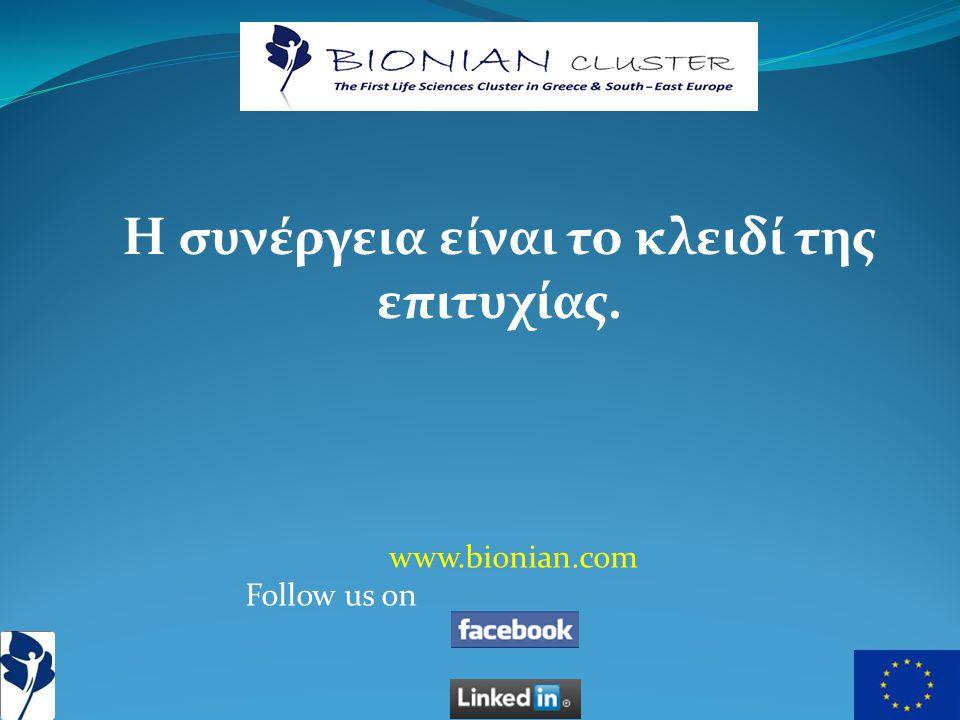 Η συνέργεια είναι το κλειδί της επιτυχίας. www.bionian.com Follow us on &