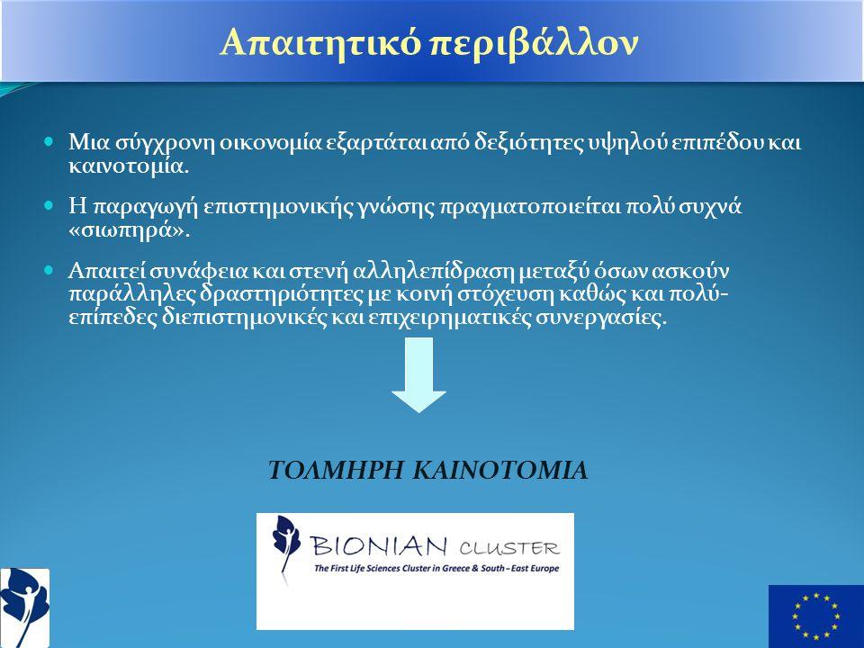  Μια σύγχρονη οικονομία εξαρτάται από δεξιότητες υψηλού επιπέδου και καινοτομία.