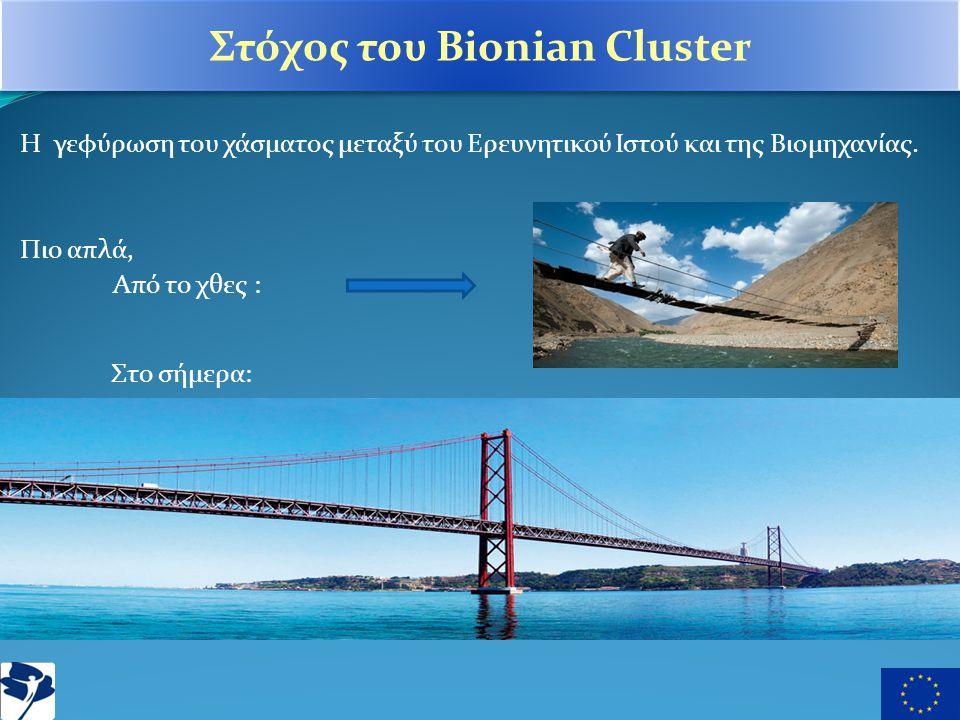 Η γεφύρωση του χάσματος μεταξύ του Ερευνητικού Ιστού και της Βιομηχανίας.
