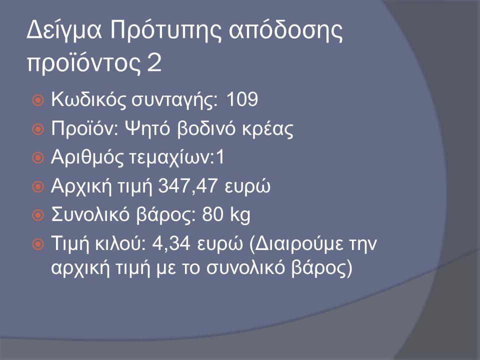 Δείγμα Πρότυπης απόδοσης προϊόντος 2  Κωδικός συνταγής: 109  Προϊόν: Ψητό βοδινό κρέας  Αριθμός τεμαχίων:1  Αρχική τιμή 347,47 ευρώ  Συνολικό βάρ