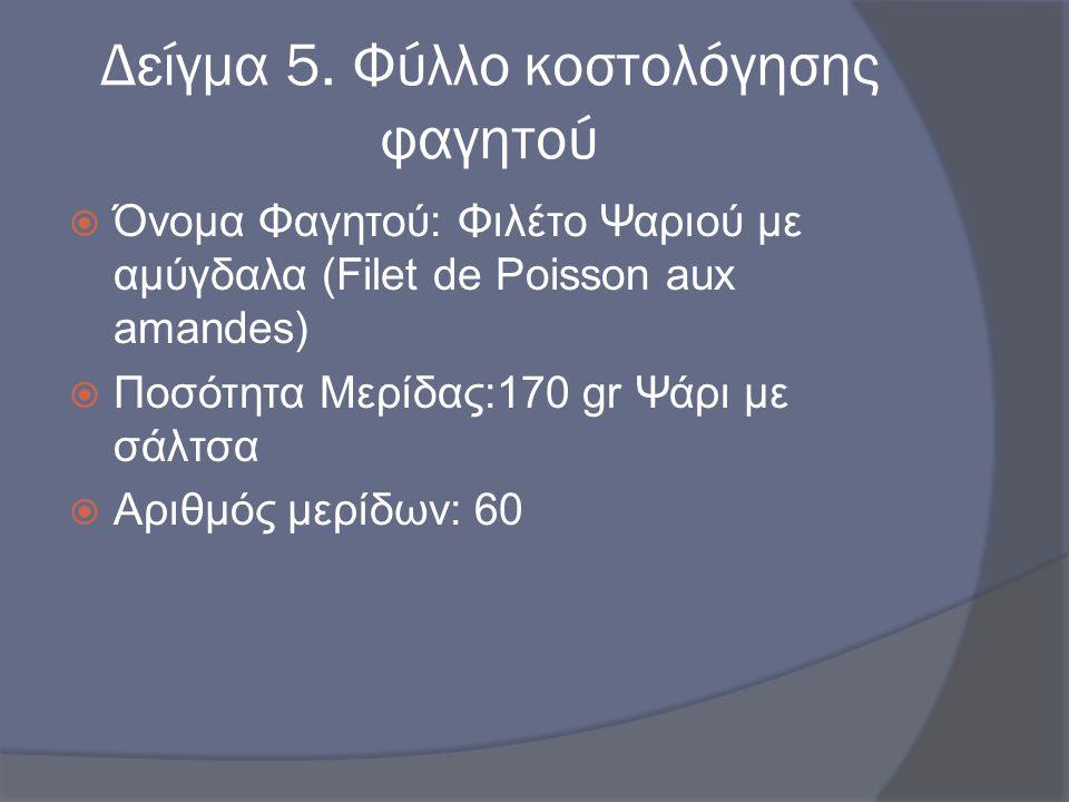 Δείγμα 5. Φύλλο κοστολόγησης φαγητού  Όνομα Φαγητού: Φιλέτο Ψαριού με αμύγδαλα (Filet de Poisson aux amandes)  Ποσότητα Μερίδας:170 gr Ψάρι με σάλτσ