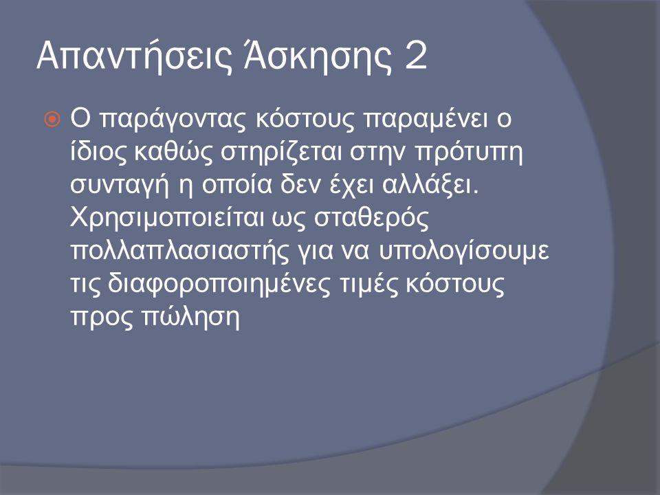 Απαντήσεις Άσκησης 2  Ο παράγοντας κόστους παραμένει ο ίδιος καθώς στηρίζεται στην πρότυπη συνταγή η οποία δεν έχει αλλάξει. Χρησιμοποιείται ως σταθε