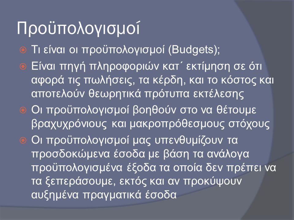 Προϋπολογισμοί  Τι είναι οι προϋπολογισμοί (Budgets);  Είναι πηγή πληροφοριών κατ΄ εκτίμηση σε ότι αφορά τις πωλήσεις, τα κέρδη, και το κόστος και α