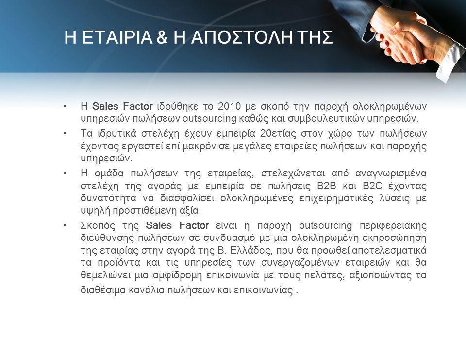 H ΕΤΑΙΡΙΑ & Η ΑΠΟΣΤΟΛΗ ΤΗΣ •Η Sales Factor ιδρύθηκε το 2010 με σκοπό την παροχή ολοκληρωμένων υπηρεσιών πωλήσεων outsourcing καθώς και συμβουλευτικών