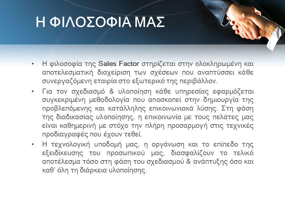 Η ΦΙΛΟΣΟΦΙΑ ΜΑΣ •Η φιλοσοφία της Sales Factor στηρίζεται στην ολοκληρωμένη και αποτελεσματική διαχείριση των σχέσεων που αναπτύσσει κάθε συνεργαζόμενη