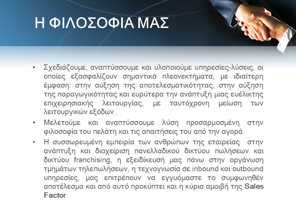 Η ΦΙΛΟΣΟΦΙΑ ΜΑΣ •Σχεδιάζουμε, αναπτύσσουμε και υλοποιούμε υπηρεσίες-λύσεις, οι οποίες εξασφαλίζουν σημαντικά πλεονεκτήματα, με ιδιαίτερη έμφαση: στην