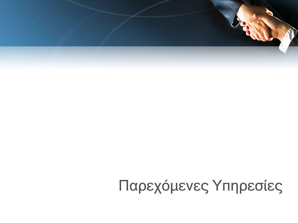 Γραφεία Λογιστήριο Διοίκηση Πωλήσεις Παρεχόμενα Πακέτα • Γραφεία Εκπροσώπησης • Ανάπτυξη Πωλήσεων • Ολοκληρωμένη Λειτουργία Ολοκληρωμένες Λύσεις ΠΑΡΕΧΟΜΕΝΕΣ ΥΠΗΡΕΣΙΕΣ