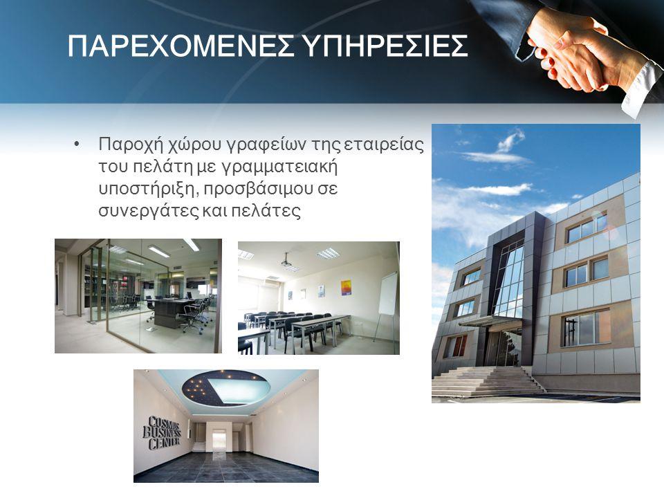 ΠΑΡΕΧΟΜΕΝΕΣ ΥΠΗΡΕΣΙΕΣ • Παροχή χώρου γραφείων της εταιρείας του πελάτη με γραμματειακή υποστήριξη, προσβάσιμου σε συνεργάτες και πελάτες