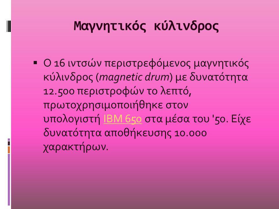 Μαγνητικός κύλινδρος  O 16 ιντσών περιστρεφόμενος μαγνητικός κύλινδρος (magnetic drum) με δυνατότητα 12.500 περιστροφών το λεπτό, πρωτοχρησιμοποιήθηκ