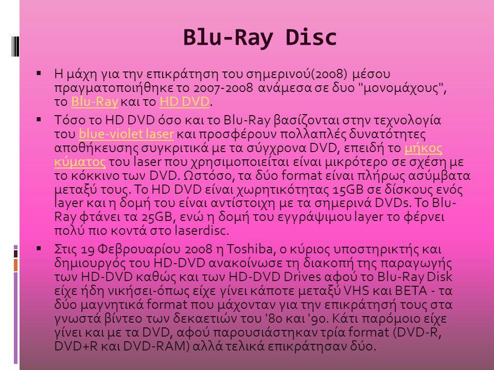 Blu-Ray Disc  H μάχη για την επικράτηση του σημερινού(2008) μέσου πραγματοποιήθηκε το 2007-2008 ανάμεσα σε δυο