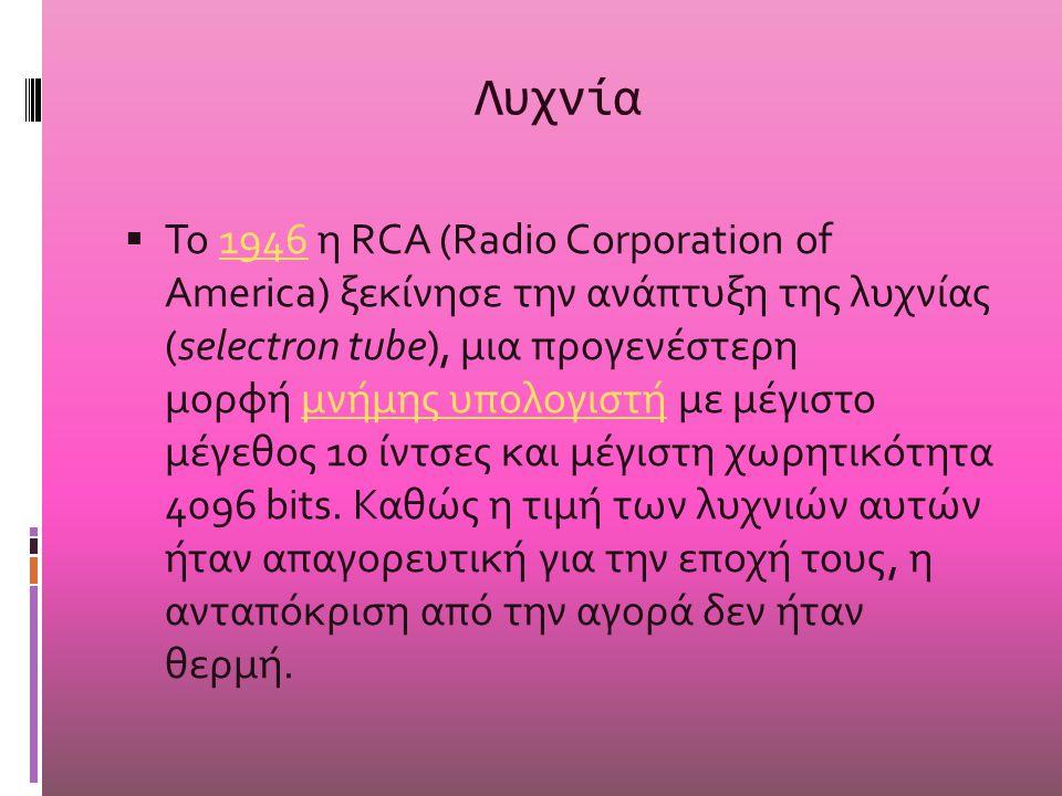 Λυχνία  To 1946 η RCA (Radio Corporation of America) ξεκίνησε την ανάπτυξη της λυχνίας (selectron tube), μια προγενέστερη μορφή μνήμης υπολογιστή με