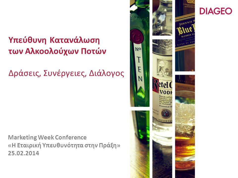 Το αλκοόλ στην κοινωνία Θέλουμε το αλκοόλ να παίζει θετικό ρόλο στην κοινωνία μας