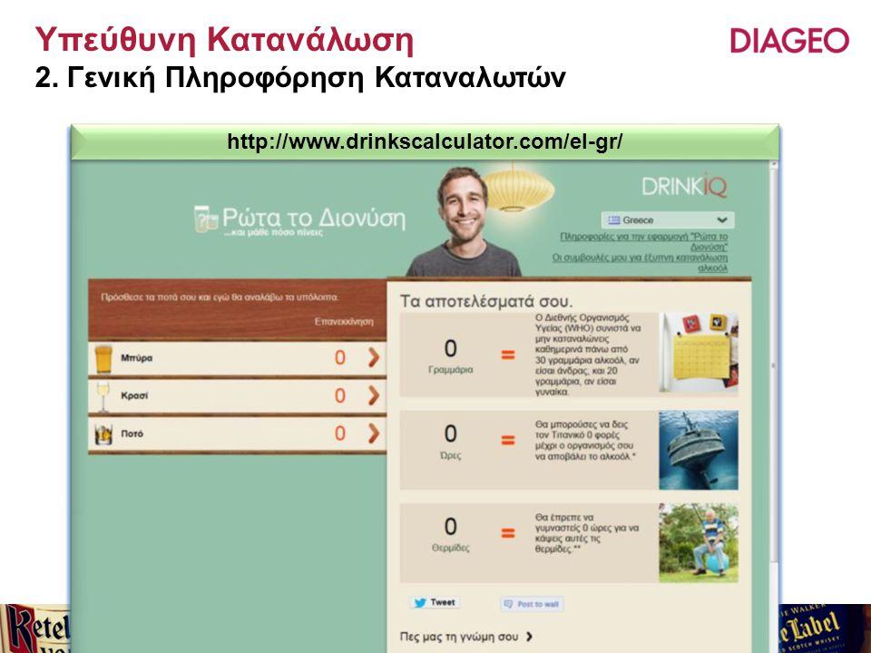  Diageo Alcohol Beverage Information Policy  DrinkiQ.com  Επισήμανση μαρκών  Οδηγίες συσκευασίας  CEO Commitments  Συνεργασία με Εθνικό Διαδημοτικό Δίκτυο Υγιών Πόλεων – Προαγωγής Υγείας : Πιστοποιημένο Δίκτυο από τον Π.Ο.Υ.