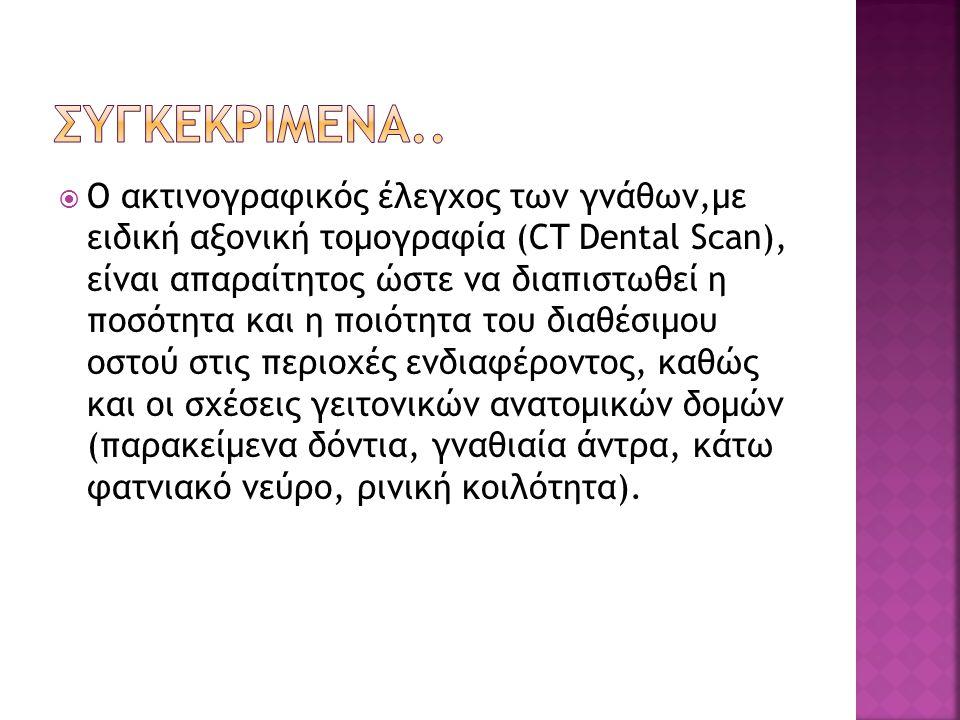  Ο ακτινογραφικός έλεγχος των γνάθων,με ειδική αξονική τομογραφία (CT Dental Scan), είναι απαραίτητος ώστε να διαπιστωθεί η ποσότητα και η ποιότητα τ