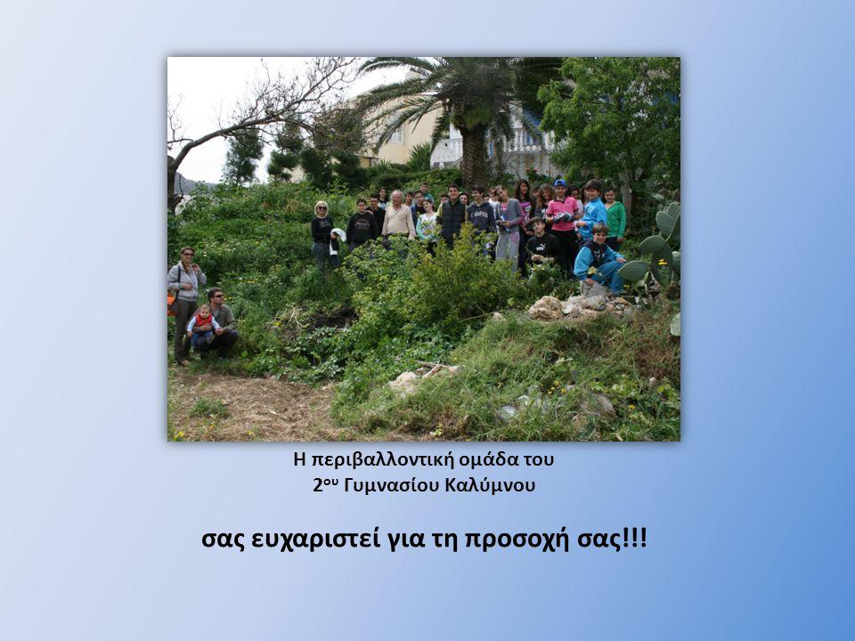 Η περιβαλλοντική ομάδα του 2 ου Γυμνασίου Καλύμνου σας ευχαριστεί για τη προσοχή σας!!!