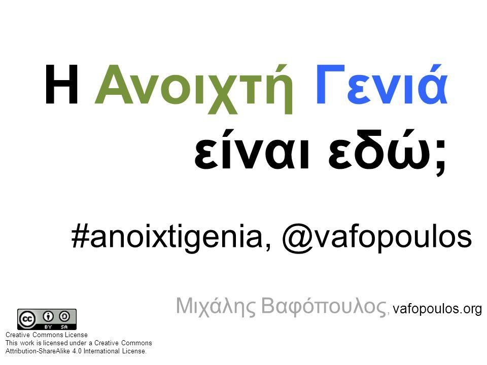 Εμείς η Ανοιχτή Γενιά συνεργαζόμαστε για να: #anoixtigenia, @vafopoulos •μ•μπορεί κάθε χρήστης να κάνει τις προσωπικές του επιλογές με τα λιγότερα δυνατά εμπόδια •μ•μια ανοιχτή κοινωνία χωρίς αποκλεισμούς και ειδικά προνόμια