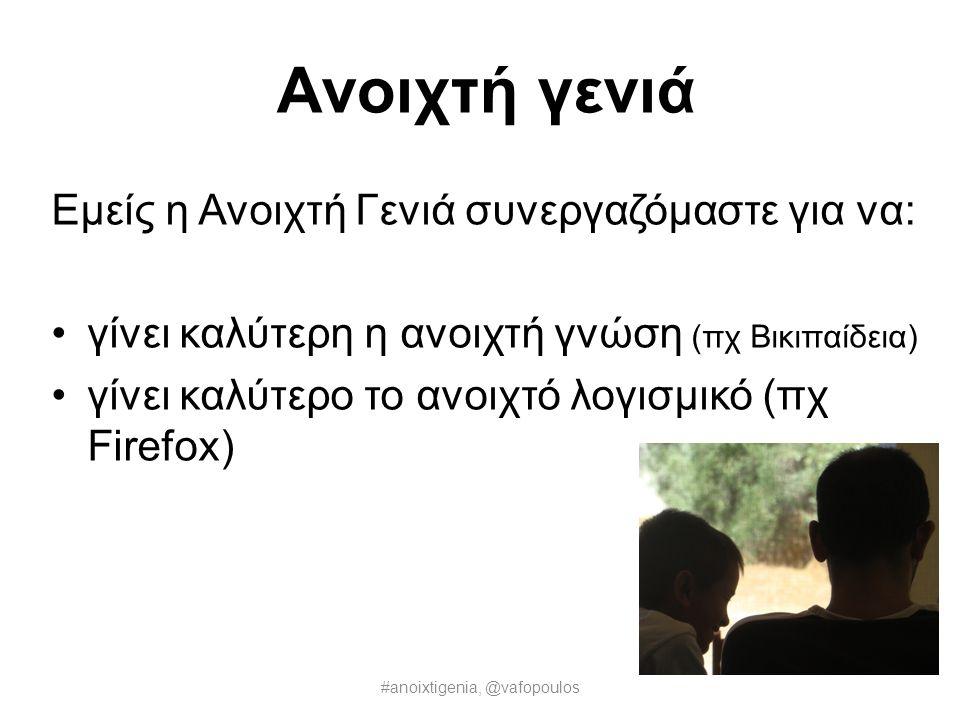 Άρπα-κόλλα & Facebook #anoixtigenia, @vafopoulos