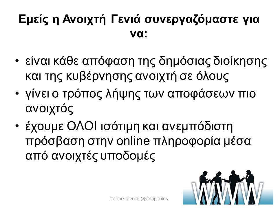 Ανοιχτή γενιά #anoixtigenia, @vafopoulos Εμείς η Ανοιχτή Γενιά συνεργαζόμαστε για να: •γ•γίνει καλύτερη η ανοιχτή γνώση (πχ Βικιπαίδεια) •γ•γίνει καλύ
