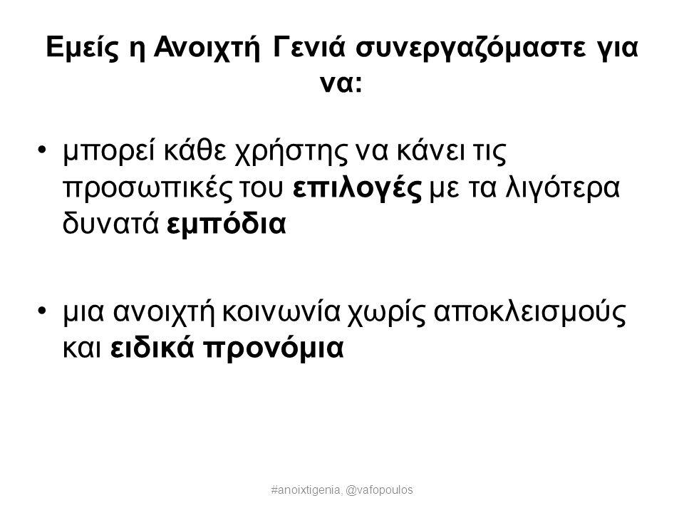 Εμείς η Ανοιχτή Γενιά συνεργαζόμαστε για να: #anoixtigenia, @vafopoulos •ε•είναι κάθε απόφαση της δημόσιας διοίκησης και της κυβέρνησης ανοιχτή σε όλο