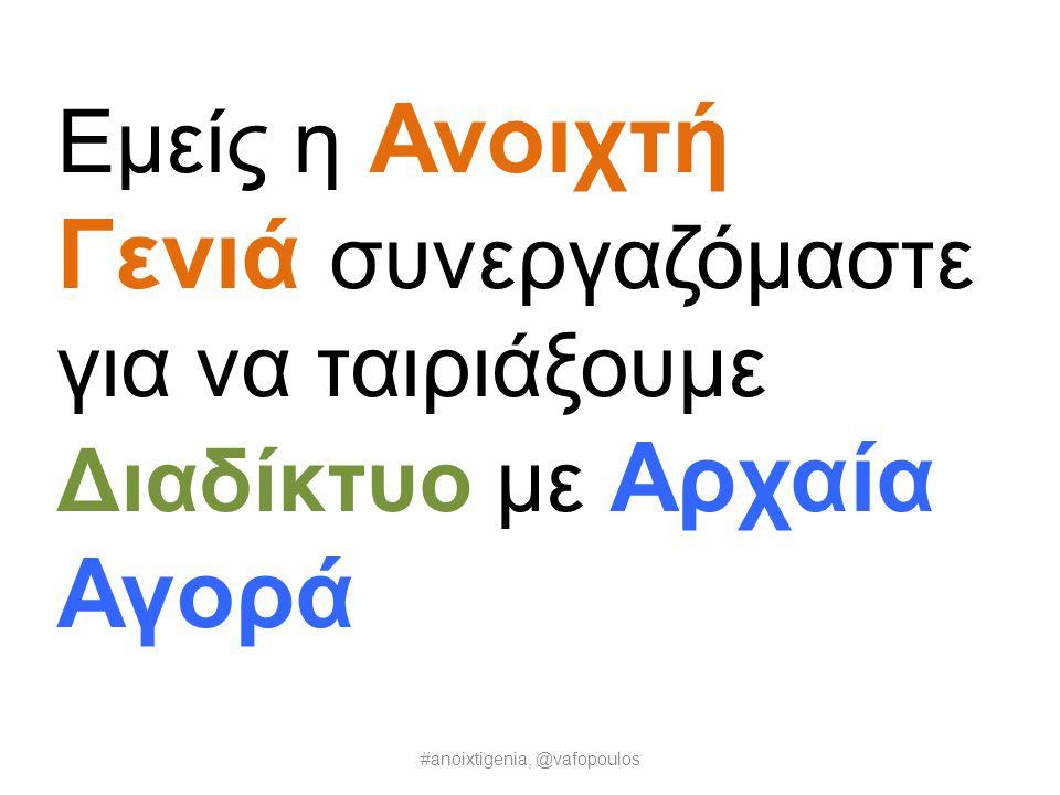 Εμείς η Ανοιχτή Γενιά συνεργαζόμαστε για να: #anoixtigenia, @vafopoulos •μ•μπορεί κάθε χρήστης να κάνει τις προσωπικές του επιλογές με τα λιγότερα δυν