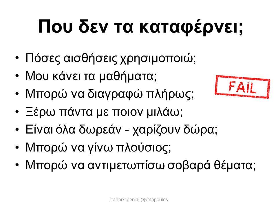 """""""κοινωνικοποίηση""""  Κείμενο  Άνθρωπος  Δεδομένα  Επιχείρηση  Κυβέρνηση Διεύθυνση www #anoixtigenia, @vafopoulos"""