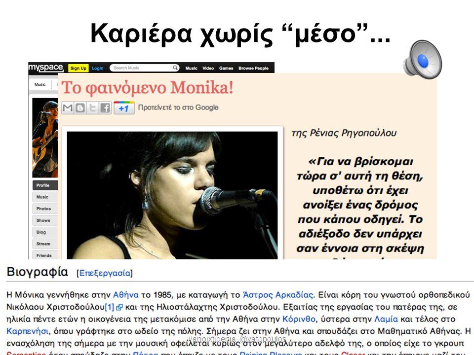 Καριέρα χωρίς μέσο ... #anoixtigenia, @vafopoulos