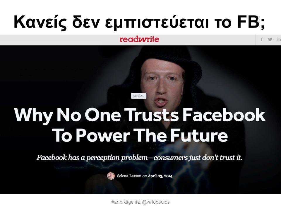 Κανείς δεν εμπιστεύεται το FB; #anoixtigenia, @vafopoulos